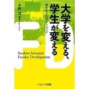 大学を変える、学生が変える―学生FDガイドブック [単行本]