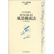 中井久夫著作集 別巻 [全集叢書]