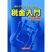 税金入門〈2009年度版〉 [単行本]