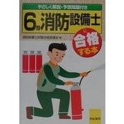 6類消防設備士に合格する本―やさしく解説予想問題付き [単行本]