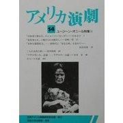 アメリカ演劇〈14〉ユージーン・オニール特集2 [単行本]