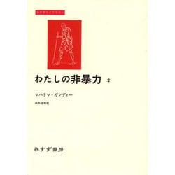 わたしの非暴力〈2〉(みすずライブラリー) [全集叢書]