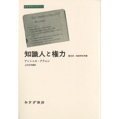 知識人と権力―歴史的-地政学的考察(みすずライブラリー) [全集叢書]