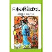 日本の怪談ばなし 図書館版 (日本のわらい話・おばけ話〈4〉) [単行本]