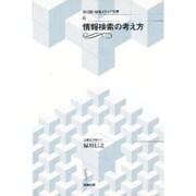 情報検索の考え方(図書館・情報メディア双書〈6〉) [全集叢書]