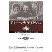 アファーマティヴ・アクションの帝国―ソ連の民族とナショナリズム、1923年-1939年 [単行本]