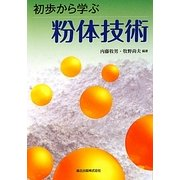 初歩から学ぶ粉体技術 [単行本]
