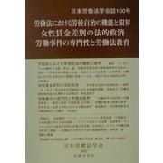労働法における労使自治の機能と限界・女性賃金差別の法的救済・労働事件の専門性と労働法教育(日本労働法学会誌〈100号〉) [単行本]