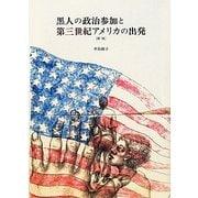 黒人の政治参加と第三世紀アメリカの出発 新版 [単行本]