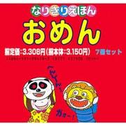 なりきりえほん(おめん7冊セット) [絵本]