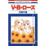 V・B・ローズ 9(花とゆめCOMICS) [コミック]