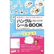 ハングルシールBOOK-韓国語が上達する手帳の書き方 [単行本]