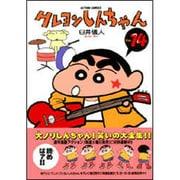 クレヨンしんちゃん Volume14(アクションコミックス) [コミック]