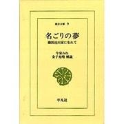 名ごりの夢-蘭医桂川家に生まれて(東洋文庫 9) [文庫]
