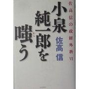 小泉純一郎を嗤う―佐高信の政経外科〈6〉 [単行本]