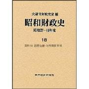 資料〈6〉(昭和財政史 昭和27~48年度〈18〉) [全集叢書]