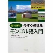 旅のお供に今すぐ使えるモンゴル語入門 [単行本]