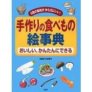手作りの食べもの絵事典―5色の食材がからだにいい!おいしい、かんたんにできる [事典辞典]