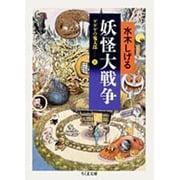 ゲゲゲの鬼太郎 3(ちくま文庫 み 4-22) [文庫]