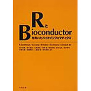 RとBioconductorを用いたバイオインフォマティクス [単行本]
