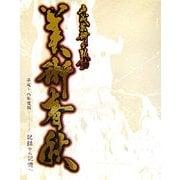平成芸術の鼓動 美術春秋〈平成18年度版〉記録から記憶へ [単行本]