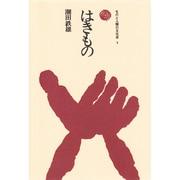 はきもの(ものと人間の文化史 8) [全集叢書]