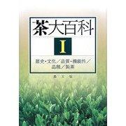 茶大百科〈1〉歴史・文化/品質・機能性/品種/製茶 [全集叢書]