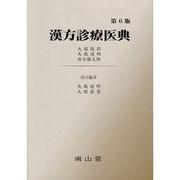 漢方診療医典 第6版 [単行本]