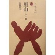 里山〈2〉(ものと人間の文化史〈118-2〉) [全集叢書]