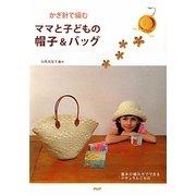 かぎ針で編むママと子どもの帽子&バッグ [単行本]