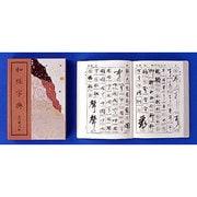 和様字典 [事典辞典]