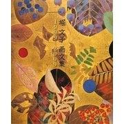 堀文子画文集―1999~2009 [単行本]