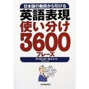 英語表現使い分け3600フレーズ―日本語の動詞から引ける [単行本]