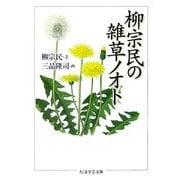 柳宗民の雑草ノオト(ちくま学芸文庫) [文庫]