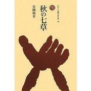 秋の七草(ものと人間の文化史〈145〉) [全集叢書]