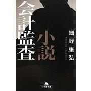 小説 会計監査(幻冬舎文庫) [文庫]