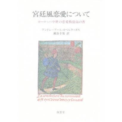 ヨドバシ.com - 宮廷風恋愛につ...