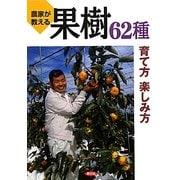 農家が教える果樹62種育て方楽しみ方 [単行本]
