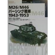 M26/M46パーシング戦車 1943-1953(オスプレイ・ミリタリー・シリーズ―世界の戦車イラストレイテッド〈19〉) [単行本]
