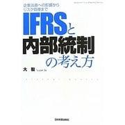 IFRSと内部統制の考え方―企業法務への影響からリスク管理まで [単行本]