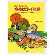 酒井美代子の今夜はタイ料理―屋台料理から王宮料理まで [単行本]
