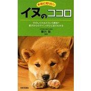 本当に知りたいイヌのココロ―そのしぐさはどういう意味?愛犬からのサインがひと目でわかる [新書]