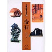 中国盆景の世界 3 [全集叢書]