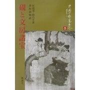 硯と文房諸宝(中国の水墨世界〈5〉) [単行本]