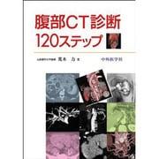 腹部CT診断120ステップ 2版 [単行本]