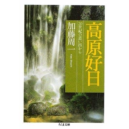 高原好日―20世紀の思い出から(ちくま文庫) [文庫]