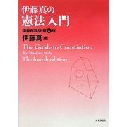 伊藤真の憲法入門―講義再現版 第4版 [単行本]