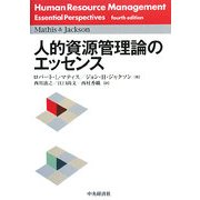 人的資源管理論のエッセンス [単行本]