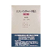 大コンメンタール刑法〈第6巻〉73条~107条 第二版 [全集叢書]