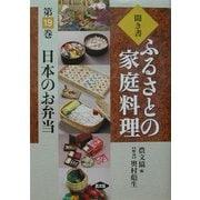 聞き書・ふるさとの家庭料理〈19〉日本のお弁当 [全集叢書]